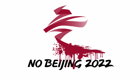 No Beijing 2022 logo